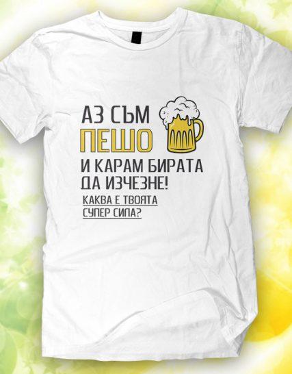 Тениска с надпис - Аз карам бирата да изчезне