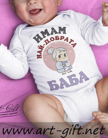 Боди - Имам най - добрата Баба