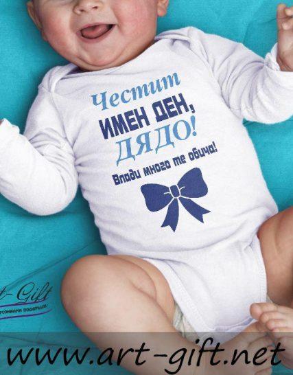Боди - Честит Имен ден Дядо! Име по ваш избор много те обича!