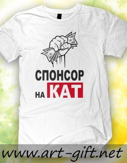 Тениска с щампа - Спонсор на Кат