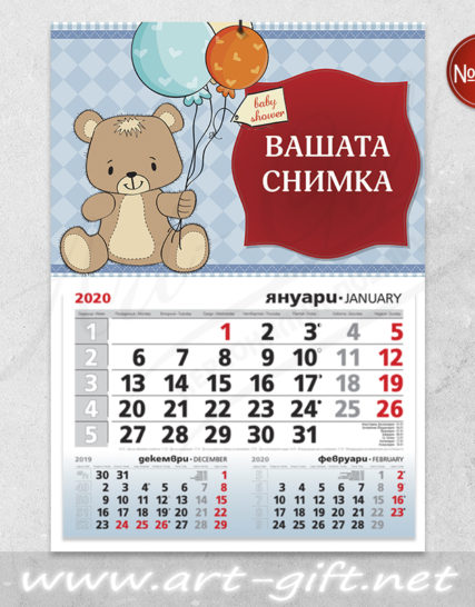 Детски календар с ваша снимка - Baby