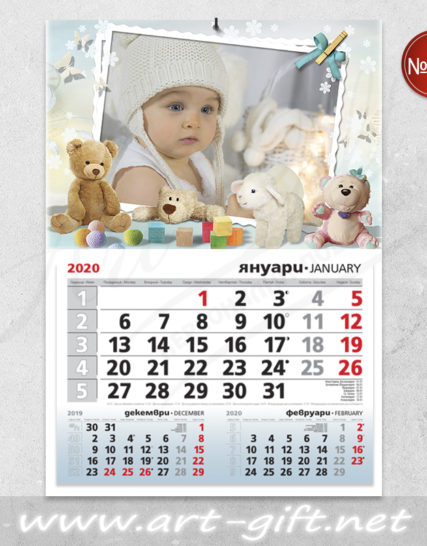 Детски календар с ваша снимка - Baby 2