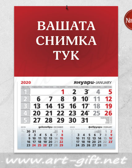 Детски календар с ваша снимка или колаж