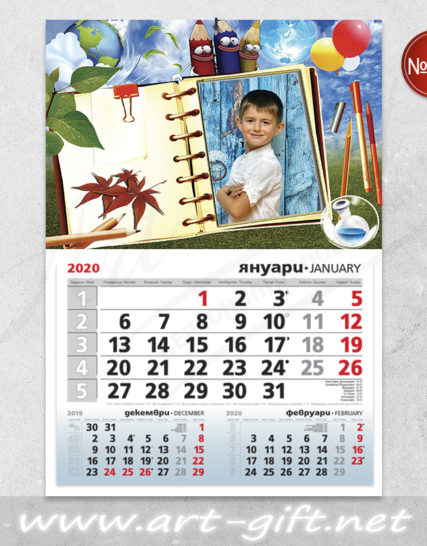 Детски календар с ваша снимка - Моливчо