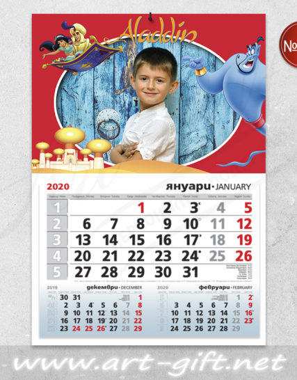 Детски календар с ваша снимка - Аладин