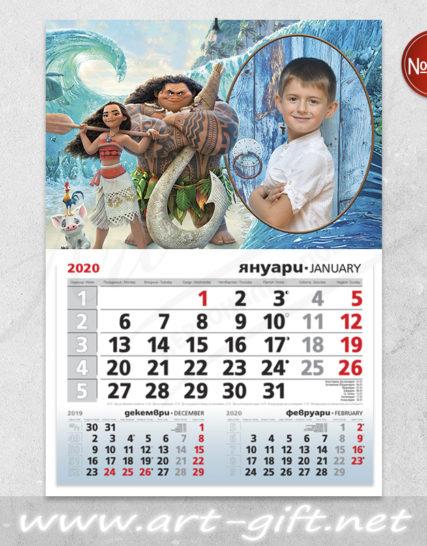 Детски календар с ваша снимка - Смелата Ваяна