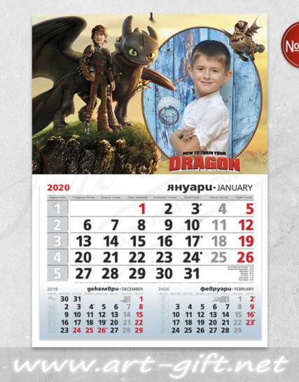 Детски календар с ваша снимка - Как да си дресираш Дракон