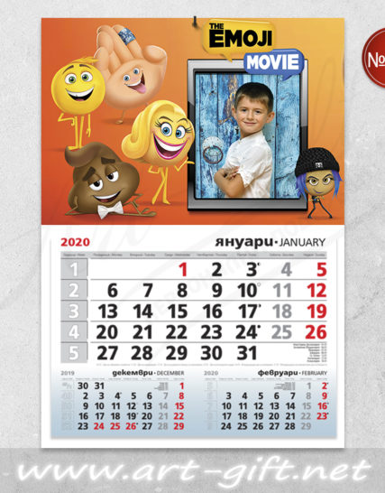 Детски календар с ваша снимка - Emoji movie
