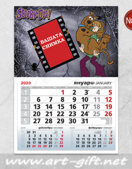 Детски календар с ваша снимка - Скуби Ду