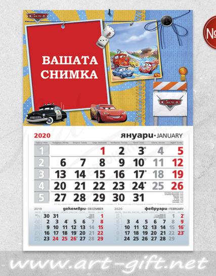 Детски календар с ваша снимка - Макуин и колите
