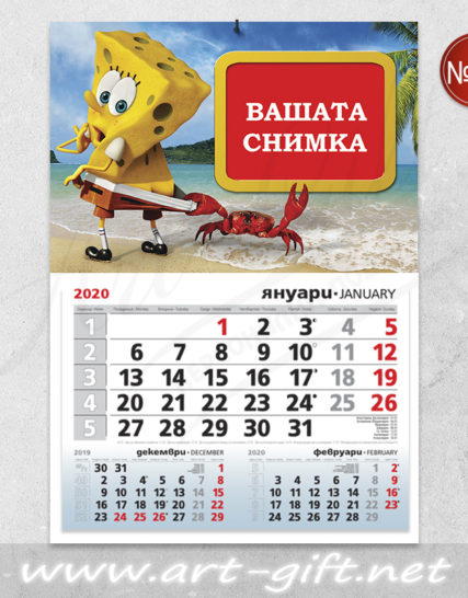 Детски календар с ваша снимка - Спондж Боб в беда