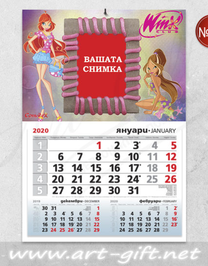 Детски календар с ваша снимка - WINX клуб 2