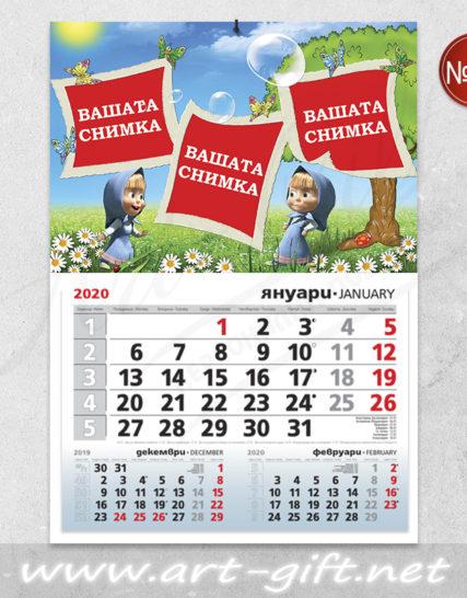 Детски календар с три ваши снимки - Маша