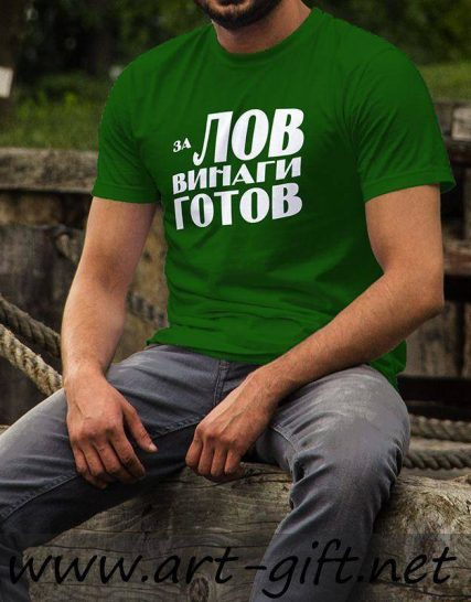 Тениска с щампа - За Лов Винаги готов 3
