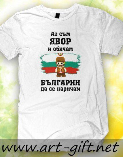 Тениска с щампа - Аз съм....и обичам българин да се наричам