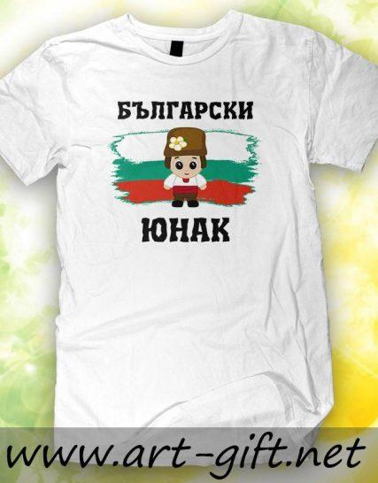 Български юнак
