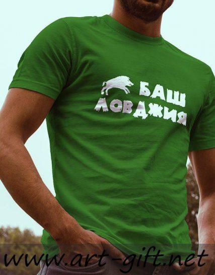 Тениска с щампа - Баш Ловджия