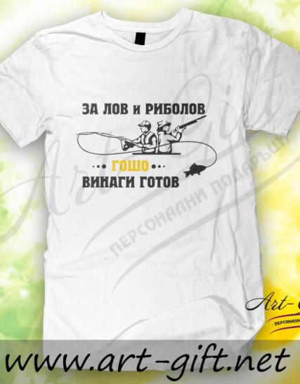 Тениска с щампа - За лов и риболов Гошо винаги готов