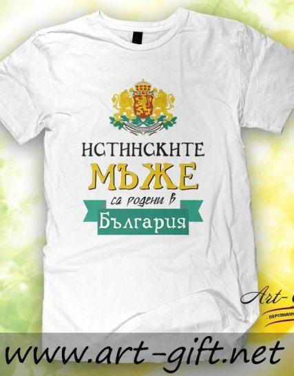 Тениска с щампа - Истинските мъже са родени в България