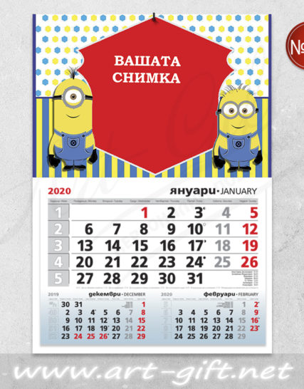 Детски календар с ваша снимка - Миньоните 2