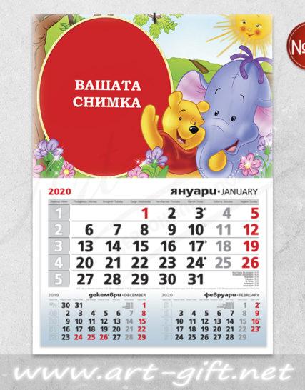 Детски календар с ваша снимка - Мечо Пух и Слон