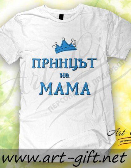 Тениска с щампа - Принцът на Мама