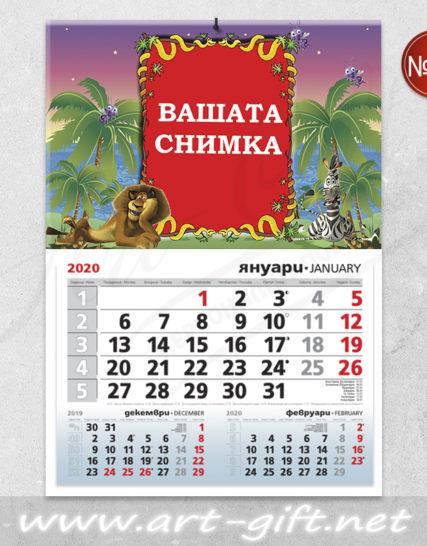 Детски календар с ваша снимка - Мадагаскар