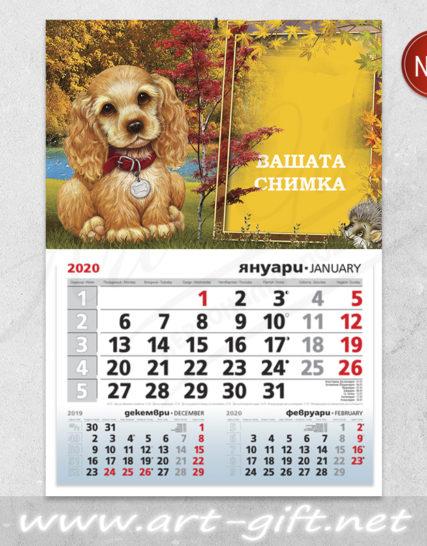 Детски календар Куче