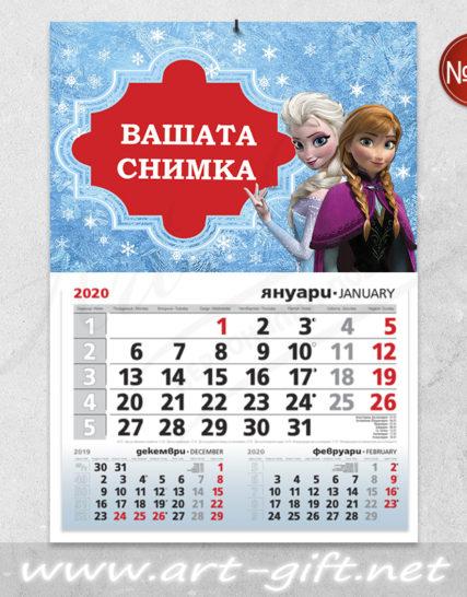 Детски календар с ваша снимка - Замръзналото кралство 2