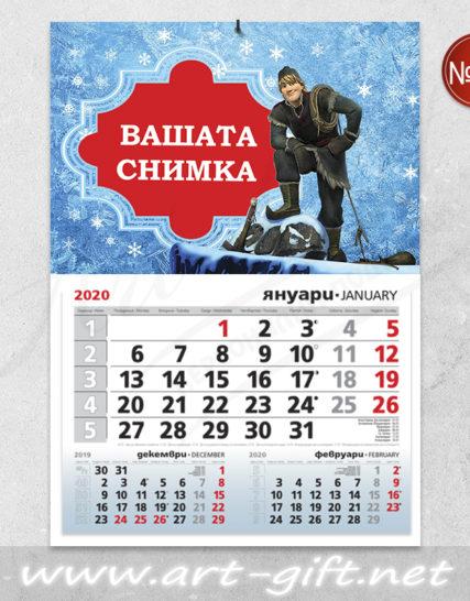 Детски календар с ваша снимка - Замръзналото кралство 3