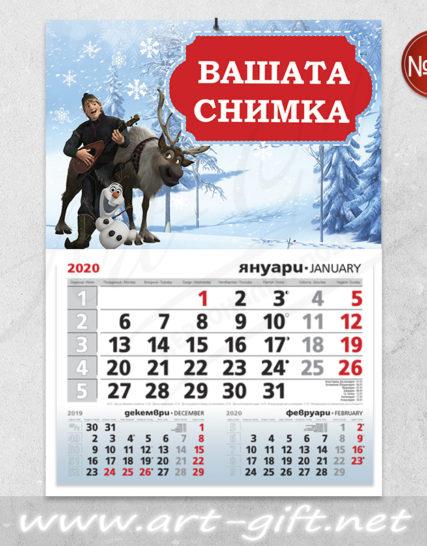 Детски календар с ваша снимка - Замръзналото Кралстово 5