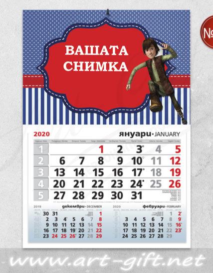 Детски календар с ваша снимка - Как да си дресираш Дракон 2