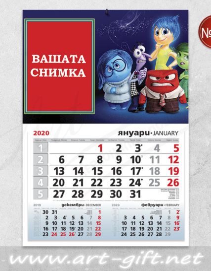 Детски календар с ваша снимка - От вътре на вън
