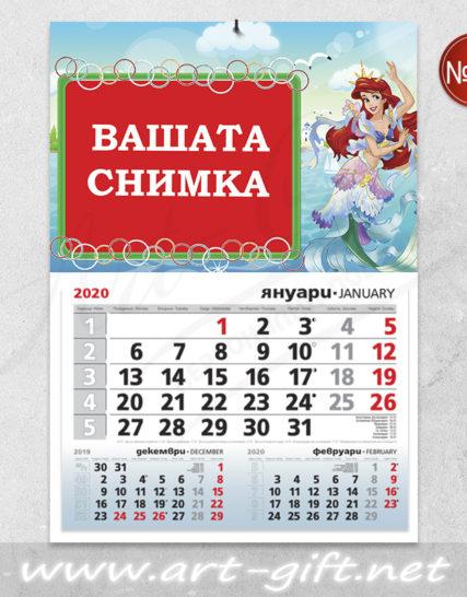 Детски календар с ваша снимка - Малката Русалка