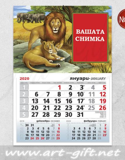 Детски календар с ваша снимка - Цар Лъв