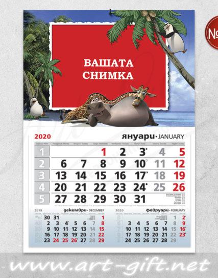 Детски календар с ваша снимка - Мадагаскар 2