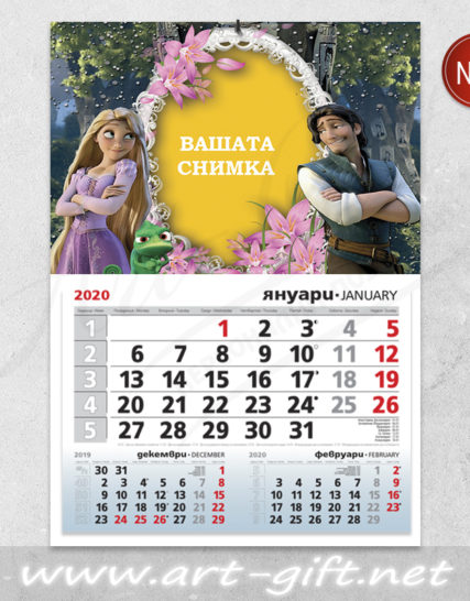 Детски календар с ваша снимка - Рапунцел