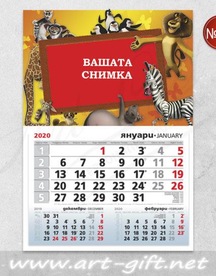 Детски календар с ваша снимка - Мадагаскар 3