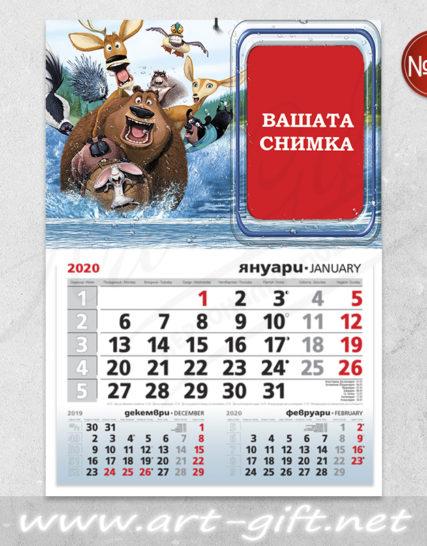 Детски календар с ваша снимка - Ловен сезон