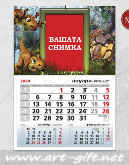 Детски календар - динозавър