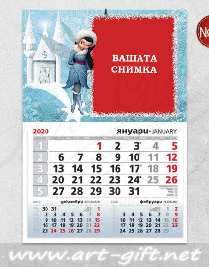 Детски календар с ваша снимка - Ледена Принцеса