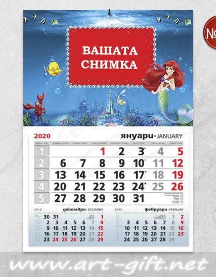 Детски календар с ваша снимка - Малката Русалка 2