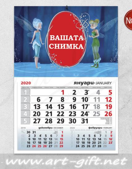 Детски календар с ваша снимка - Феи кръстници
