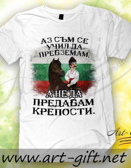 Тениска с щампа - Аз съм се учил да превземам