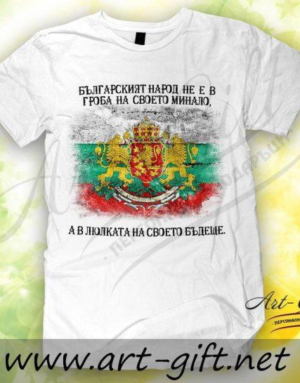 Тениска с щампа - Българския народ не е в гроба...