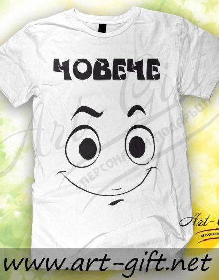 Тениска с щампа - Човече