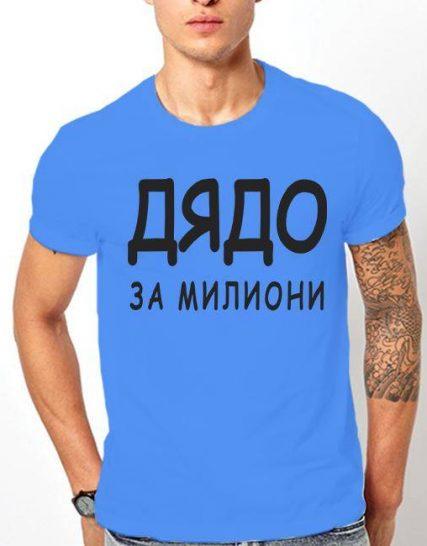 Тениска с щампа - Дядо за милиони