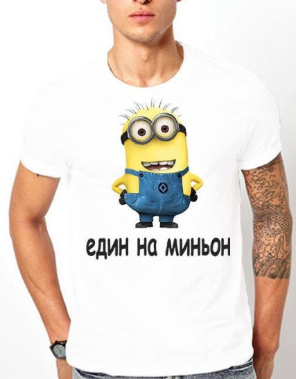 Тениска с щампа - Един на Минъон