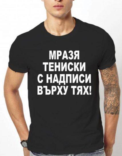 Тениска с щампа - Мразя тениска с надписи върху тях