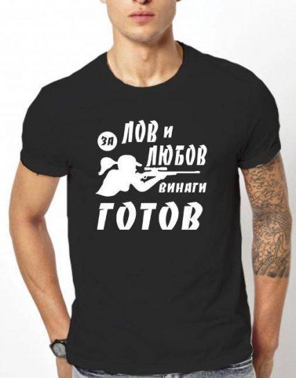 Тениска с щампа - За Лов и Любов Винаги готов